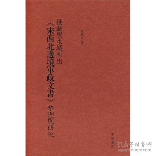 俄藏黑水城所出《宋西北边境军政文书》整理与研究