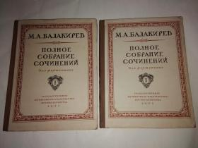 巴拉基列夫全集(卷一 第一部、第二部)