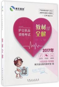 护士执业资格考试教材全解(2017年 人机对话 专用版)/名师课堂系列