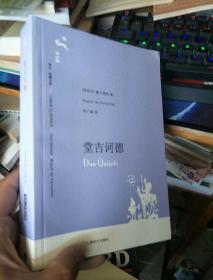 译文名著文库:堂吉诃德(1版1印)