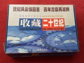 《收藏二十世纪》西苑出版社李秋生主编2000年1版1印好品有外盒