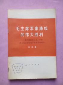 毛主席军事路线的伟大胜利--批判林彪在辽沈、平津两大战役中的资产阶级军事路线