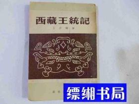 西藏王统记 王沂暖 译 商务印书馆