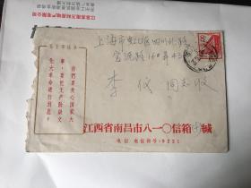 江西南昌八一0信箱寄出语录实寄封