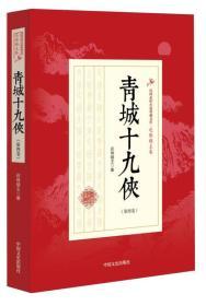 民国武侠小说典藏文库·还珠楼主卷青城十九侠.第4卷