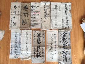 明治时期日本手写《账本》11本合售