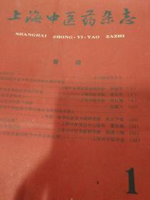 上海中医药杂志1962(1~12)期全