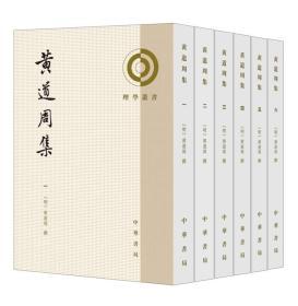 黄道周集(全6册·理学丛书)