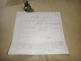 2:我国近代的历史学家李絜非手稿1页( 民国时期有著作出版)