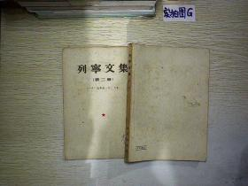 列宁文集第二册1905-1907年