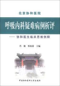 北京协和医院疑难病系列丛书:呼吸内科疑难病例析评:协和医生临床思维例释