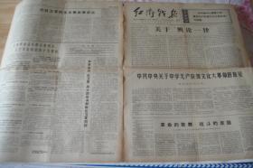 文革小报、画刊(221)