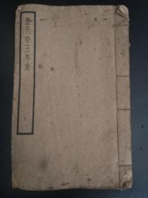 B6340 历代帝王年表(册一)