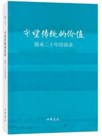 《守望传统的价值:陈来二十年访谈录》(中华书局)