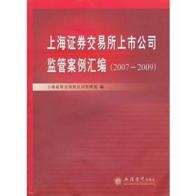 上海证券交易所上市公司监管案例汇编