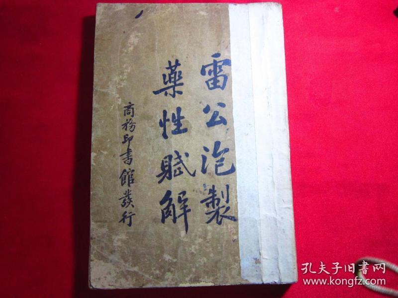 民国中草药书:雷公泡制药性赋解 〔全一册〕