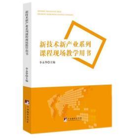 新技术新产业系列课程现场教学用书