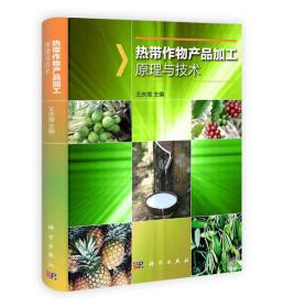 热带作物产品加工原理与技术