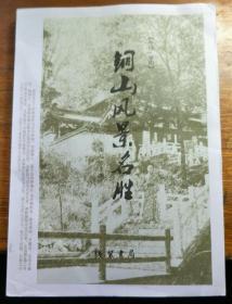 【中国.泌阳】铜山风景名胜