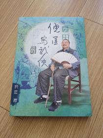 倪匡写 武侠.