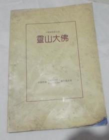 中国--无锡太湖 大佛