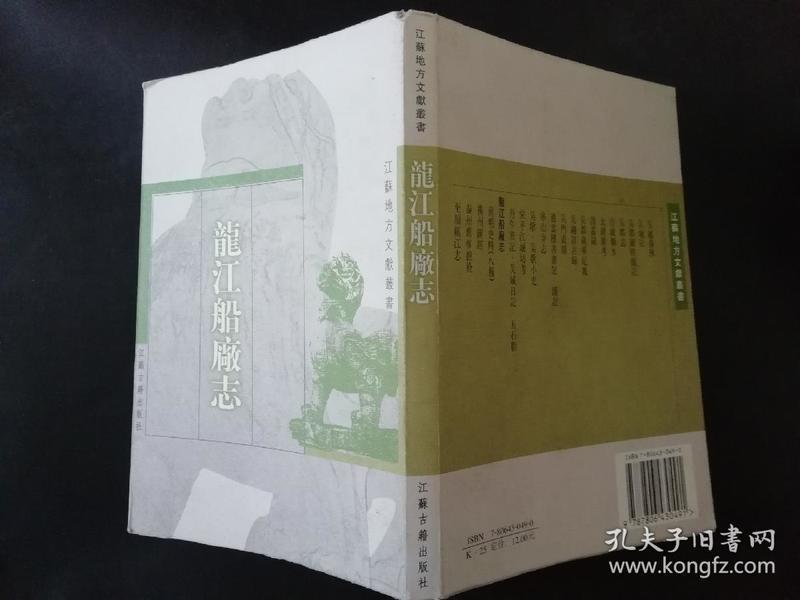 江苏地方文献丛书:龙江船厂志【明】李昭祥撰(繁体竖排版)99年1版1印 正版现货
