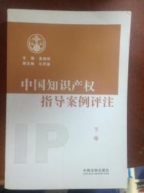 原版!中国知识产权指导案例评注(下卷) 9787509325919