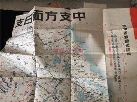 侵华史料:中支方面局部地图一张。安徽、江苏省一带,有日军围攻安徽国军的箭号标示图。陆军省新闻班调制。反映的只是中支局部地图,无出版信息。