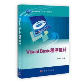 VISUAL BASIC程序设计