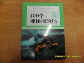 100个神秘探险地(品相见描述)