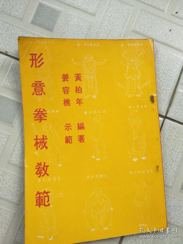 绝版武术书《形意拳械教范》黄柏年编 姜容樵示范 1973年第一版
