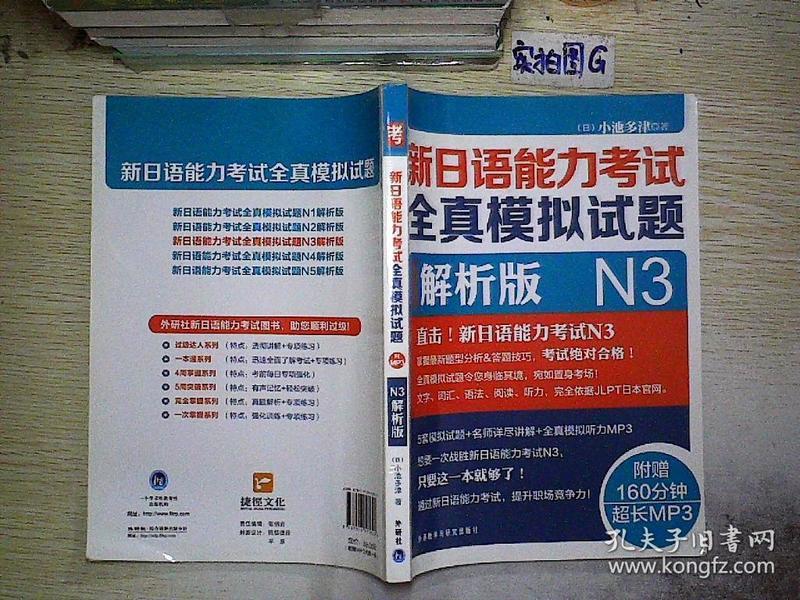 新日语能力考试全真模拟试题N3解析版