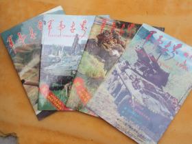 军事世界画刊 (1996年第1/4/9/12期,4本合售,16开) 《011》