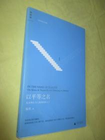 以平等之名:托克维尔与《美国的民主》--杨照的公民课.1