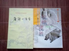 唐诗一百首(中国古典文学作品选读)