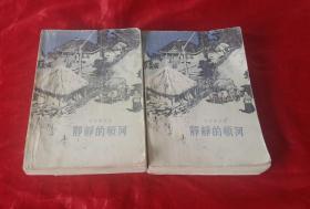 《静静的顿河》(3.4 三 四卷)【两本】--人民文学