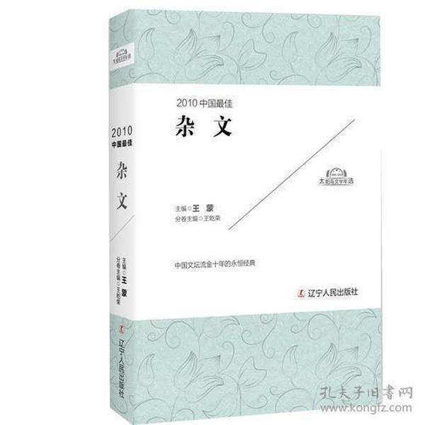 太阳鸟文学年选——2010中国最佳杂文