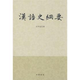 汉语史纲要