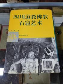 四川道教佛教石窟艺术(94年初版  精装十六开)