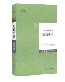 2010中国最佳.短篇小说