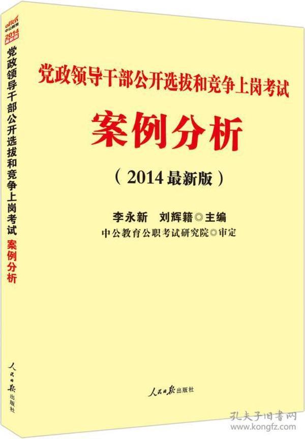 中公版·2014党政领导干部公开选拔和竞争上岗考试:案例分析(新版)