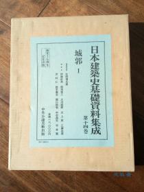 日本建筑史基础资料集成 卷二十一 民家 全系列最便宜之卷