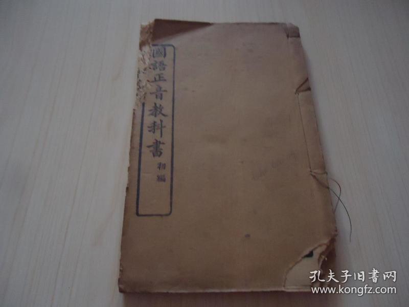清末民初广东人学习国语的教科书*《国语正音教科书》*初编!