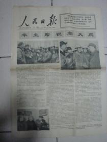 1977年4月29日《人民日报》(华主席视察大庆)