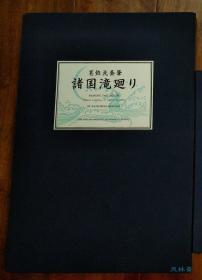 葛饰北斋 《诸国滝廻り》 木版画全8枚 安达院复刻11万日元 日本浮世绘风景名作 诸国瀑布巡览