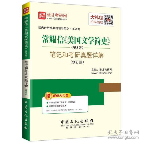 圣才教育·常耀信 美国文学简史(第3版)笔记和考研真题详解(修订版)(赠电子书大礼包)