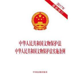 中华人民共和国文物保护法 中华人民共和国文物保护法实施条例(2017年最新修订)