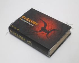 私藏好品《漫长的历史源头——原始思维与原始文化新探》精装全一册 刘文英 著 1996年一版一印