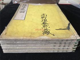明崇祯6年和刻佛经《成唯识论》5册10卷全,唐三藏译,批注多。宽永10年(1633年)丰雪斋道伴新刊。孔网惟一