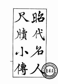 昭代名人尺牍小传-(复印本)